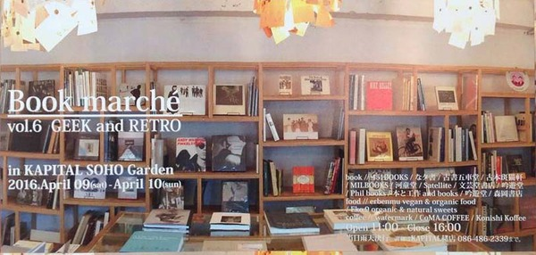 Book marche vol,6 ~GEEK and RETRO~