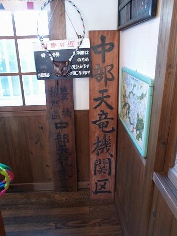 佐久間レールパーク祭り05