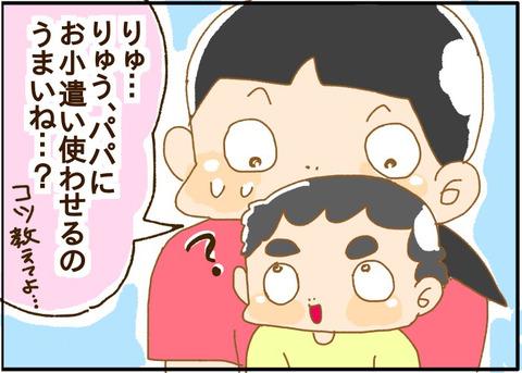 [画像:033e9249-s.jpg]