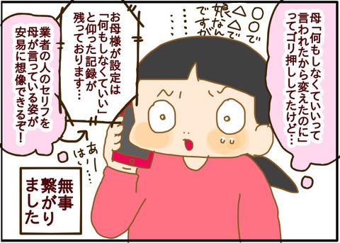 2018-01-05-12-46-58