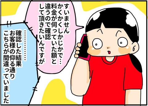 [画像:3376fefc-s.jpg]