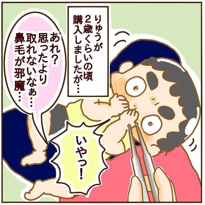 赤ちゃん 鼻くそ 取り 方