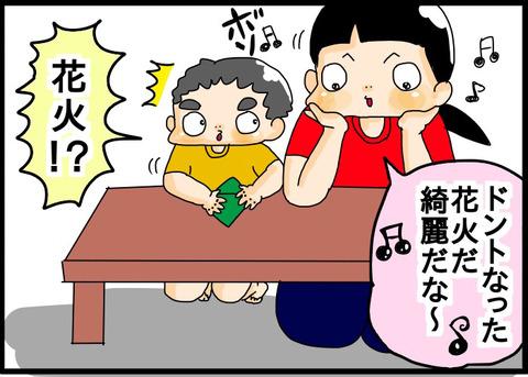 2017-07-09-01-58-01