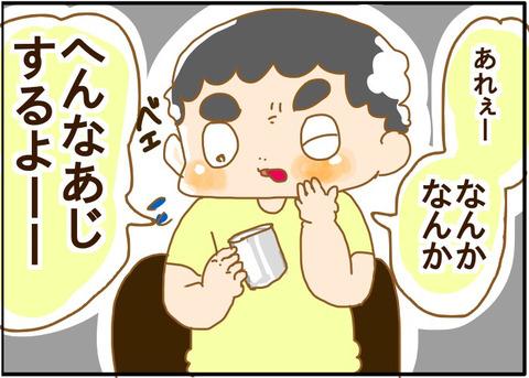 [画像:6889bfd8-s.jpg]
