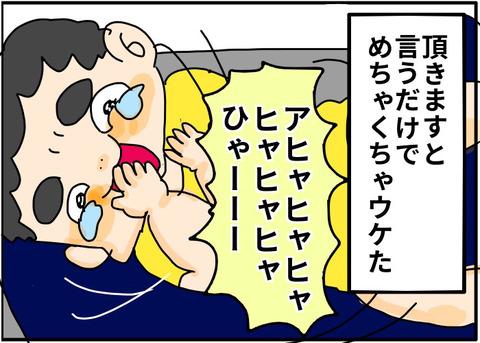 [画像:6d45e011-s.jpg]