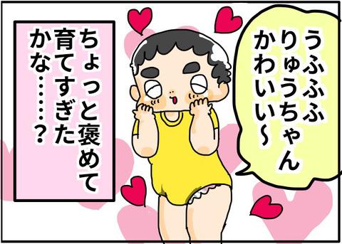 [画像:8471dd54-s.jpg]