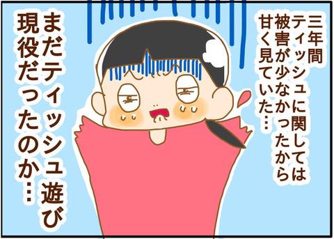 [画像:a74be1bb-s.jpg]