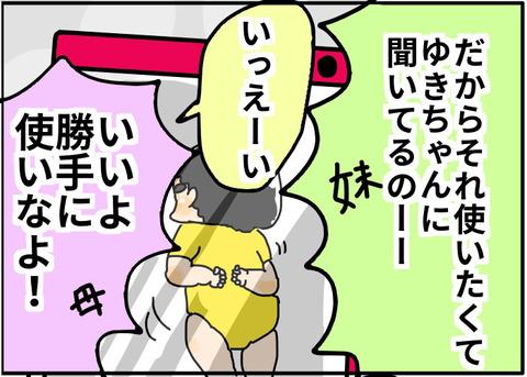 [画像:bce042d2-s.jpg]