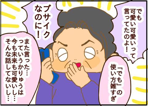 [画像:cabd5c53-s.jpg]