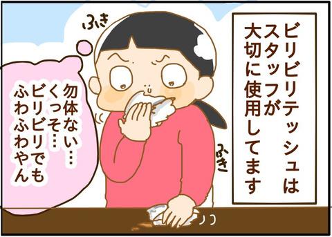 [画像:e00dd761-s.jpg]
