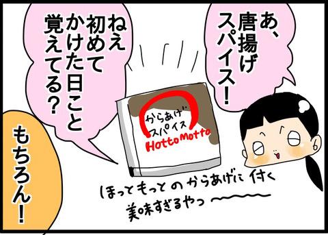 2017-05-09-18-47-36