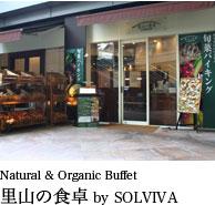 里山の食卓 by SOLVIVA