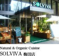 SOLVIVA 梅田店