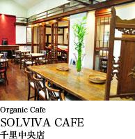 SOLVIVA CAFE せんちゅうパル店