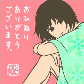 オ-ひねりお礼体育座り)350