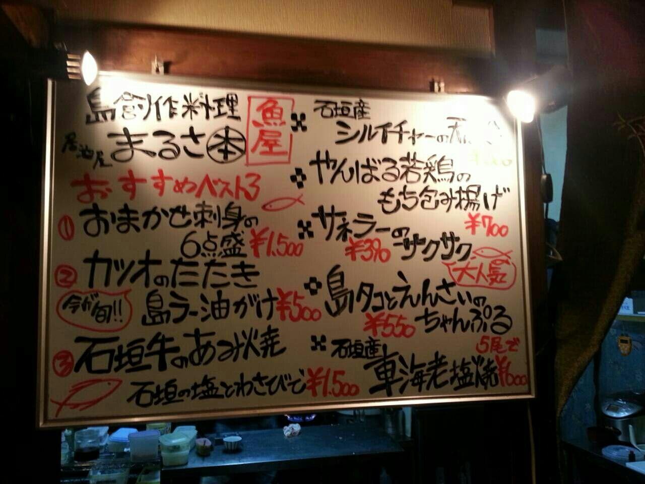 居酒屋『まるさ』で夕食 : 続たまプラーザ日記