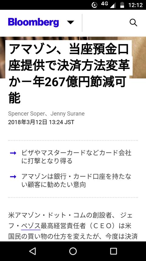 Screenshot_20180322-121237