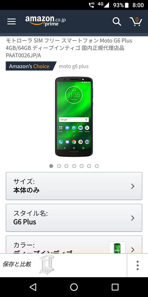 Screenshot_20181119-080037