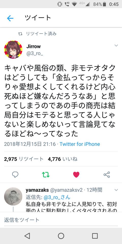 Screenshot_20181217-004503