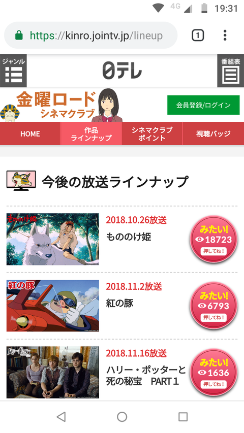 Screenshot_20181024-193139