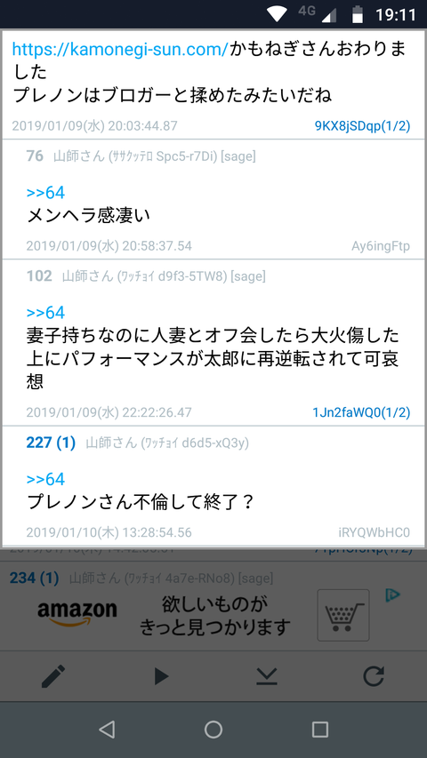 Screenshot_20190110-191132