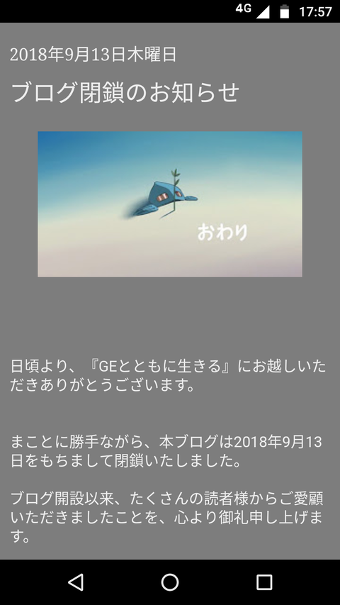 Screenshot_20180913-175747