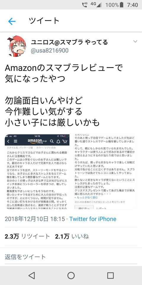 Screenshot_20181212-074019