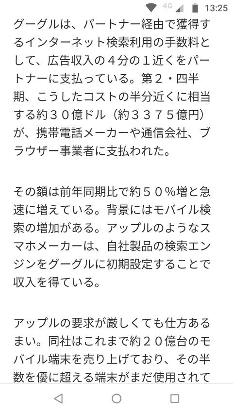 Screenshot_20181021-132555