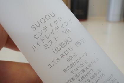 SUQQU ミスト (6)