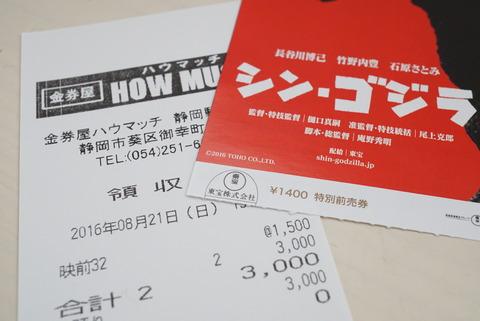 2016-08-21 シン・ゴジラ9