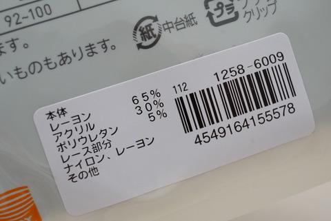 IYボディヒーターパンツ5