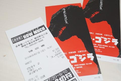 2016-08-21 シン・ゴジラ8