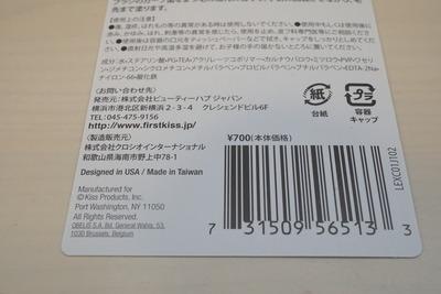 しまむらマスカラ (2)