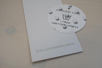 ガリャルダガランテ