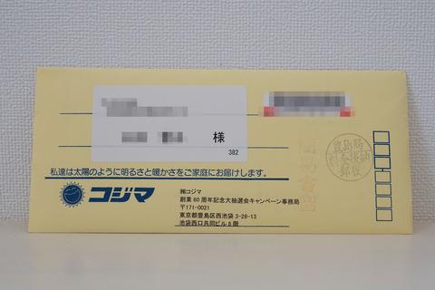 コジマ60周年記念大感謝祭1-1