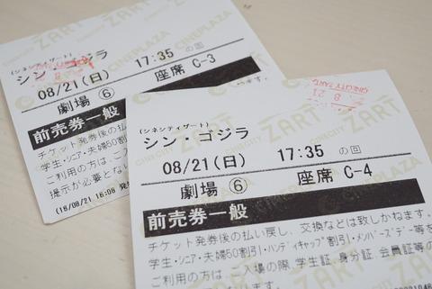 2016-08-21 シン・ゴジラ10