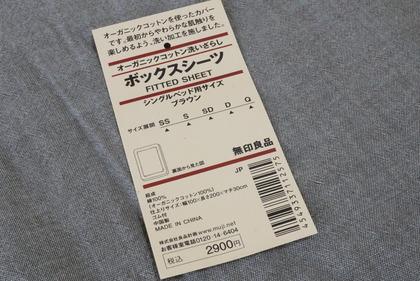 MUJIボックスシーツ (2)