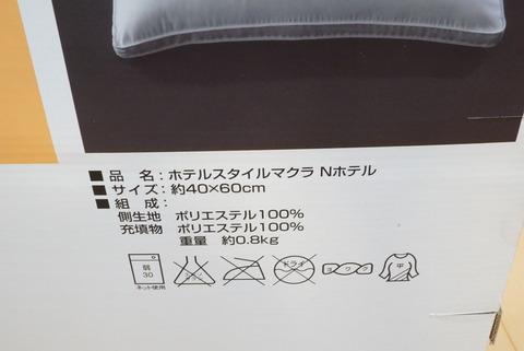 ニトリNホテル枕2