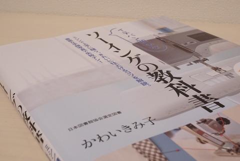 イチバン親切なソーイングの教科書 (5)