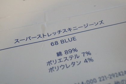 GUスキニージーンズ (6)