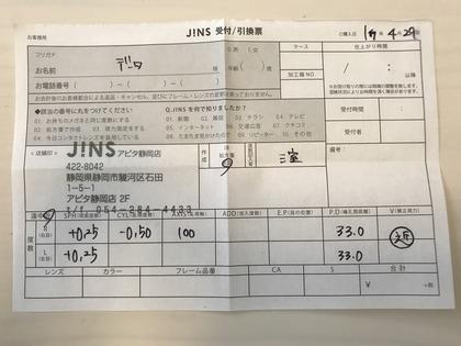 JINZ視力測定