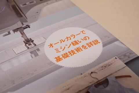 イチバン親切なソーイングの教科書 (4)