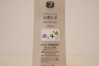 ドモホルンリンクル保護乳液 (10)