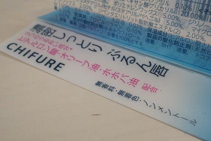 ちふれリップクリーム (6)