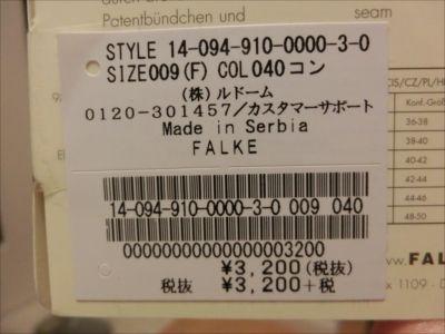 FALKE-4.jpg