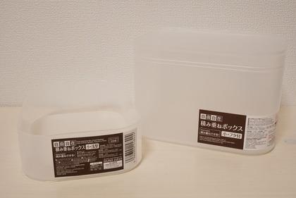 ダイソー積み重ねボックス (1)