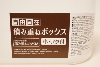 ダイソー積み重ねボックス (4)