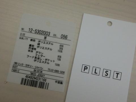 PLST ダウンベスト2
