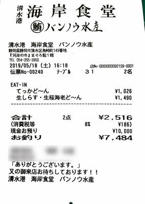 バンノウ水産 19-05-18