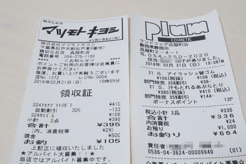 資生堂のあぶらとり紙 (2)-R